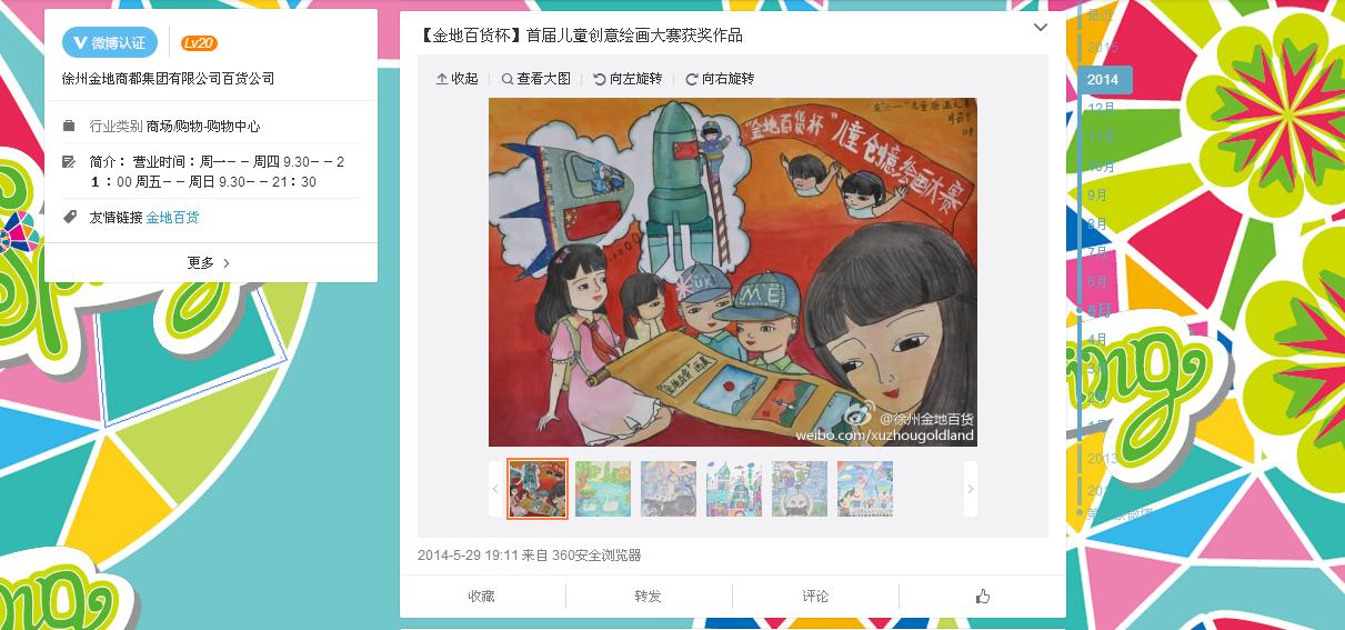 【童绘季】2014年6月首届儿童创意绘画比赛